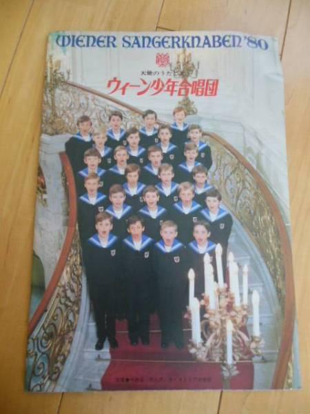 ウィーン少年合唱団 天使のうたごえ WIENER SANGERKNABEN'80 第10回来日ウィーン少年合唱団公演パンフレット