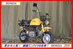 希少ミニ名車! ゴリラ 50  実動車 検同系)Z50J ディオ ダックス CB CD CRM TL XR シャリー モンキー カブ