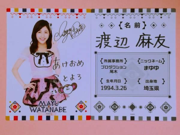 AKB48 福袋2016 プロフィールカード サイン 渡辺麻友 ライブ・総選挙グッズの画像