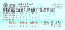 ミニレター送料無料!★青春18きっぷ3回分 返却不要!☆8/