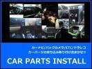 カーナビ/バックカメラ/ETC/ドラレコ 持ち込みカーパーツなんでも取付ます大阪2