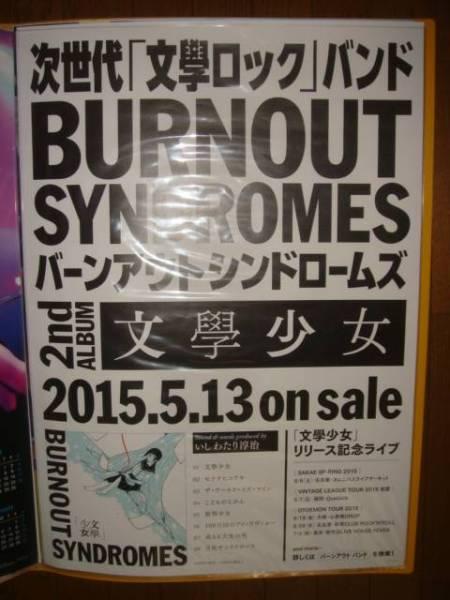 ■BURNOUT SYNDROMES/B2ポスター/文學少女 検)ハイキュー!!
