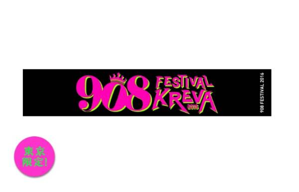 908 Festival 2016 東京公演 タオル クレバ 三浦大知 ライブグッズの画像