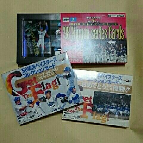 1998 横浜ベイスターズ 日本シリーズカード コレクションカード 3セット Baystars  グッズの画像