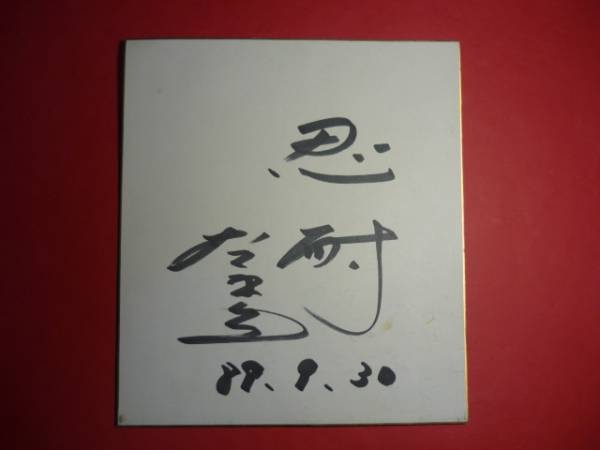 元広島カープ 国民栄誉賞受賞者 衣笠 祥雄選手 のサイン色紙