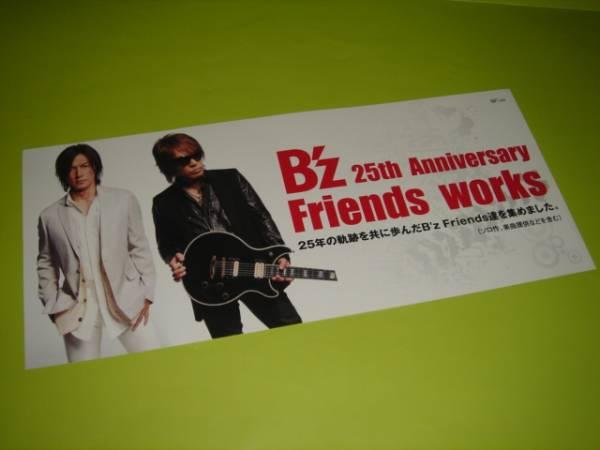 未使用!告知ポップ☆ B'z /25th Anniversary Friends works☆ ライブグッズの画像