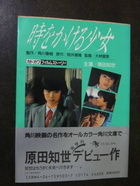 原田知世  時をかける少女  カドカワフィルムストーリー 帯付き