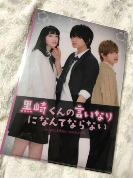 Sexy Zone 中島健人 小松菜奈 千葉雄大 映画 黒崎くんの言いなりになんてならない 前売り特典ファイル