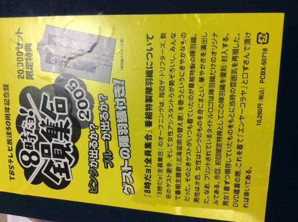 ☆ザ・ドリフターズ8時だよ!全員集合2005 20,000セット限定特典 ゲストの陣羽織(ピンク)