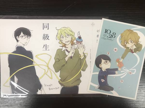 中村明日美子 同級生 佐条の誕生日イラストカードセット