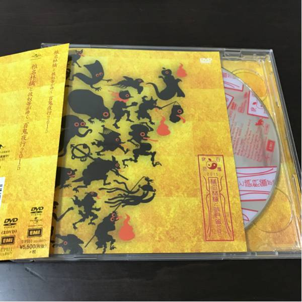 DVD 2枚組 椎名林檎と彼奴等がゆく 百鬼夜行2015 美品 ライブグッズの画像