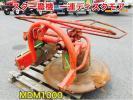 岩手 スター農機 ディスクモア 一連モア MDM1000 トラクター用 中古品 現状 売切 BMトレーディング水沢