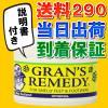 【大人気!】グランズレメディ レギュラー(無香料) 50g