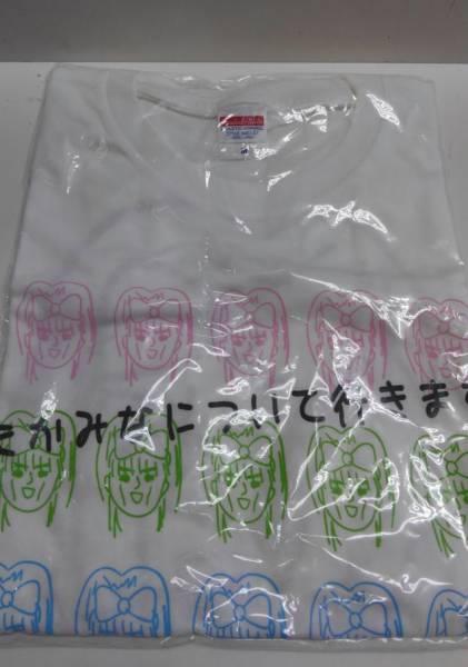 △1457 AKB48 たかみなについて行きます Tシャツ(Mサイズ) 高橋みなみ ライブ・総選挙グッズの画像