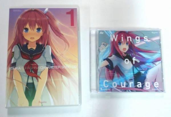 A272 蒼の彼方のフォーリズム トレーダー 特典 CD / Wings of Courage 空を超えて 倉科明日香 2枚セット グッズの画像
