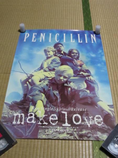 ■2枚セット【CRASH】【make love】PENICILLIN非売品販促B2ポスター千聖CHISATOペニシリンHAKUEIハクエイkiyoshiメディアユースGISHO告知