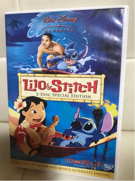 DVD ディズニー リロアンドスティッチ スペシャルエディション 2枚組 ディズニーグッズの画像