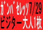 ●ガンバ大阪 vs セレッソ大阪 ビジター自由席 大人1枚 QRコード●