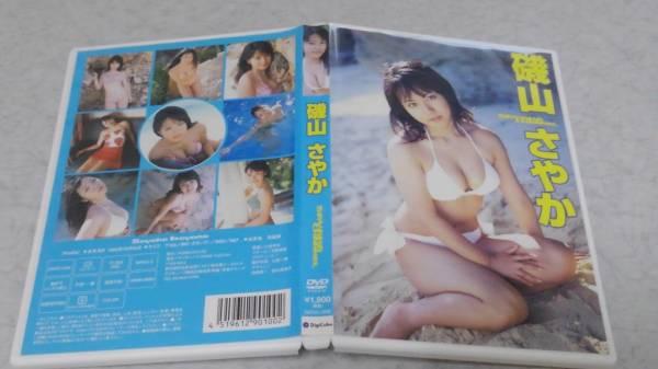磯山さやか SAYAKA CHANNEL ユーズドDVD クリックポスト164円 はがき入り グッズの画像