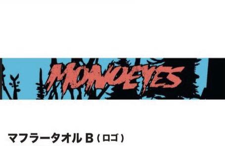 新品未開封 MONOEYES マフラータオル 細美武士 ライブグッズの画像