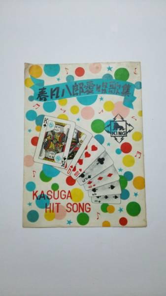 昭和20~30年代 三岐麗子 ★春日八郎愛唱歌集★ 大路はるみ  KASUGA HIT SONG