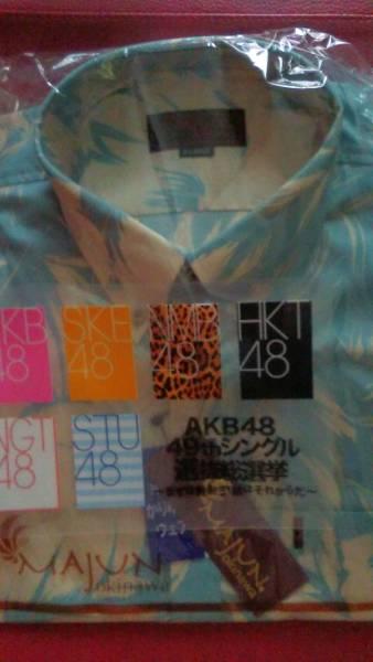 ☆AKB48 シングル選抜 ・かりゆしウエア・LL・メンズサイズ・全グループ、シール付(アイロン取り付け) 送料無料 ライブ・総選挙グッズの画像