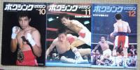 ボクシングマガジン/公約通り!具志堅KO防衛、ゴメス、サラテの野望砕く! 1978/10 + 11 + 12