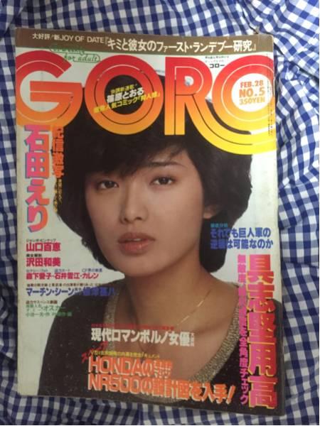 GORO ゴロー 1980/2/28 山口百恵/石田えり/ グッズの画像