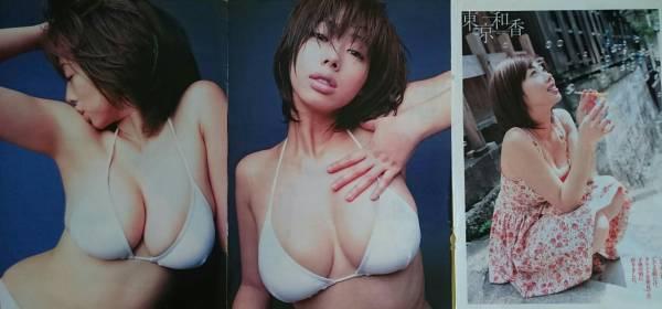 井上和香★2005年 ヤングサンデー★グラビア★9p グッズの画像