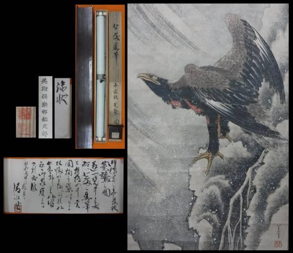 葛飾北斎【荒鷲図】紙本 肉筆保証 極密画 大幅 二重箱