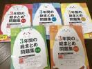 2017年~夏から受験対策☆ 総まとめ問題集 5冊