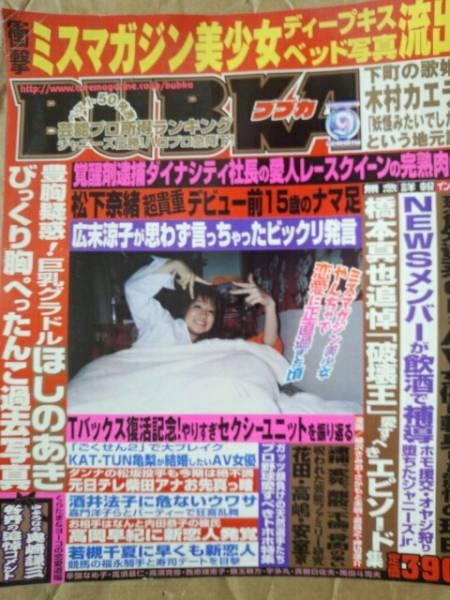 BUBKA ブブカ 2005年9月号 ほしのあき 松下奈緒 木村カエラ 松嶋初音 河中麻系  ライブグッズの画像