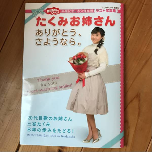 おかあさんといっしょ たくみお姉さん ありがとう さようなら 本 アルバム 写真集
