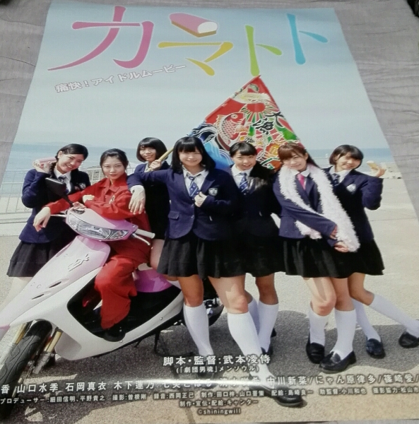 映画ポスター 「カマトト」 百川晴香、篠崎愛、B1サイズ グラビアグッズの画像