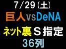 7/29(土) 巨人-DeNA ネット裏 S指定席 【 36列 】 1枚 セブンイレブン発券