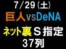 7/29(土) 巨人-DeNA ネット裏 S指定席 【 37列 】 1枚 セブンイレブン発券