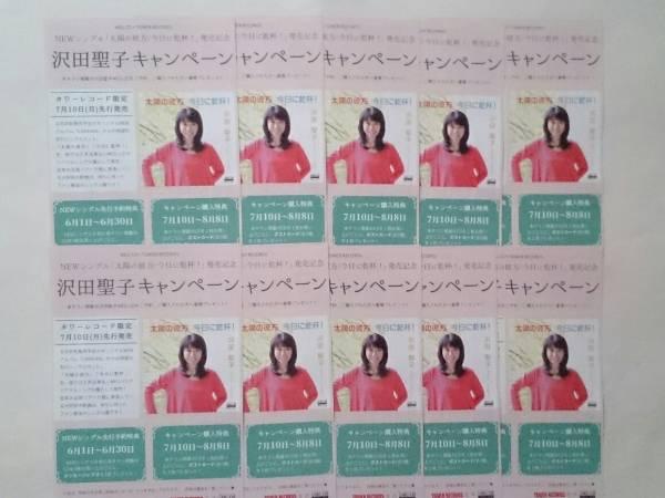 【最新】沢田聖子◆二つ折りキャンペーン フライヤーチラシ10部セット◆