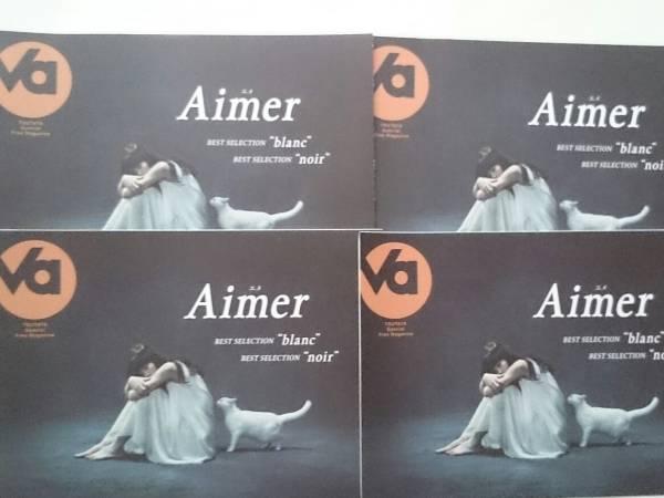 Aimer ☆『va』四つ折り冊子 4部+Tカード原寸大サイズ-カードしおりセット★非売品 《Tカードではありません》