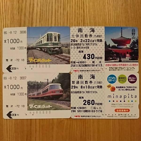 使用済 南海電鉄 マイチケット 「1989年発行10000系サザン & 30000系こうや」と回数券「高野山 & ミナピタカード」 4枚セット
