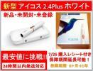 新型アイコスプラス 本体キット ホワイト IQOS 2.4Plus 新品 未使用 未登録 国内正規品 最安値に挑戦!25日購入レシート付き【即納】たばこ