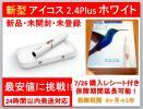 新型アイコスプラス 本体キット ホワイト IQOS 2.4Plus 新品 未使用 未登録 国内正規品 最安値に挑戦!26日購入レシート付き【即納可能!】