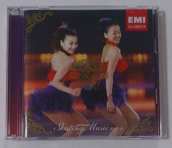 浅田真央 & 浅田舞 CD+DVD スケーティング・ミュージック 2009-10 即決★_画像1