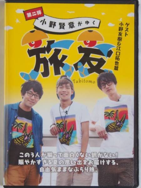 DVD 第二弾小野賢章がゆく旅友/小野友樹/江口拓也/b114-0710