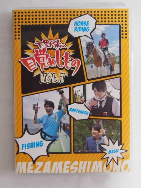 DVD 下野紘 目覚めしもの Vol.1/諏訪部順一/岡本信彦/b217