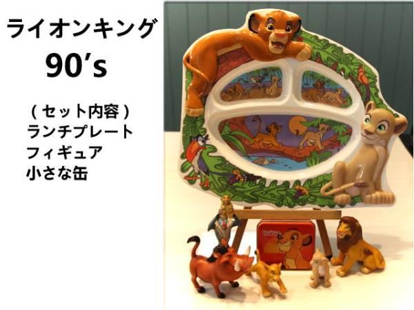ディズニー ライオンキング フィギュア&ランチプレート&空き缶セット♪ ヴィンテージ90年代 ディズニーグッズの画像