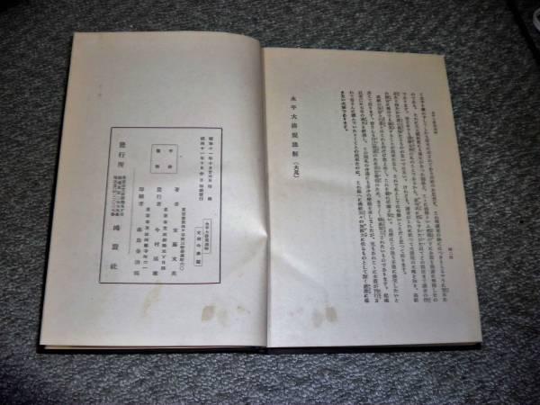 ☆永平大清規通解 安藤文英著☆_画像3