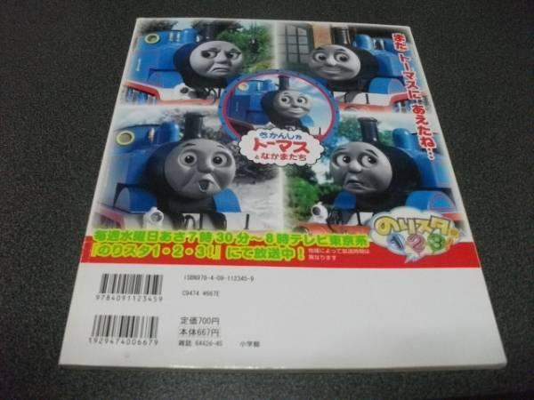 ヤフオク! - 【中古本】機関車トーマス 素敵な仲間たちのお...