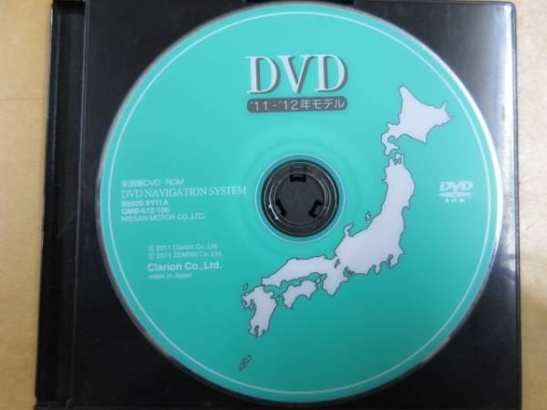 日産 純正ナビ B5920 9Y11A E51エルグランド J31ティアナ U31プレサージュ Z50ムラーノ DVD 送料無料 11-12年モデル