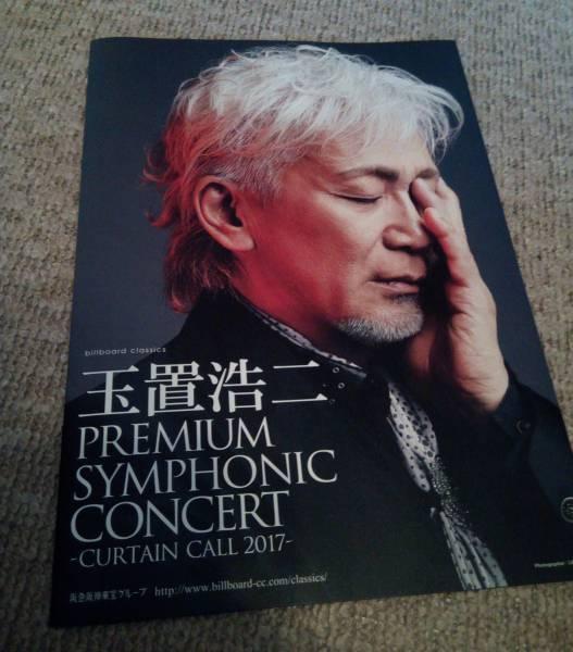 玉置浩二 パンフレット プレミアシンフォニックコンサート 2017