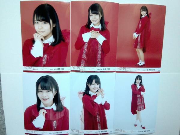 NGT48 本間日陽 青春時計 会場 限定 生写真 コンプ 幕張 3種×2 (7/8,7/9) ライブグッズの画像